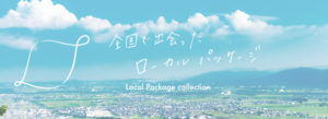 local-package-collection