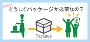 どうしてパッケージが必要なの?