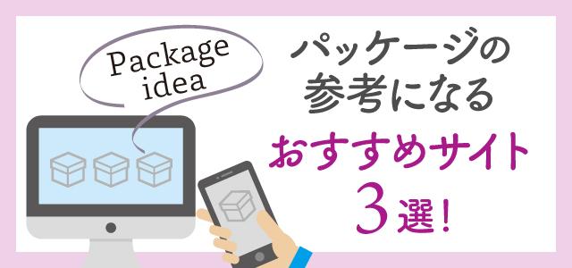 パッケージの参考になるおすすめサイト3選!