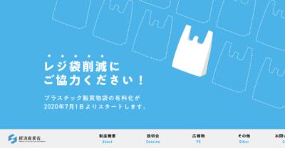 経済産業省 プラスチック製買物袋有料化HP