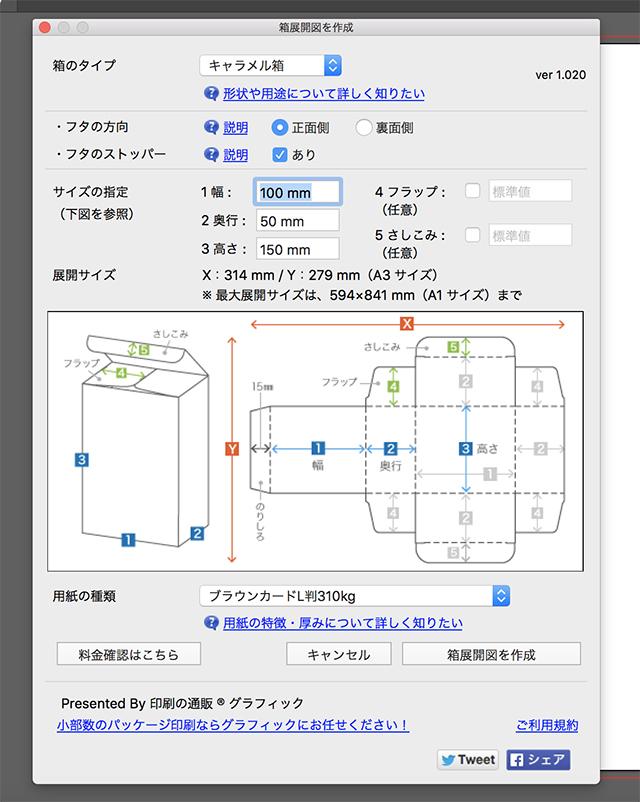 「箱展開図作成」をクリックすると、このような入力画面が出てきます。