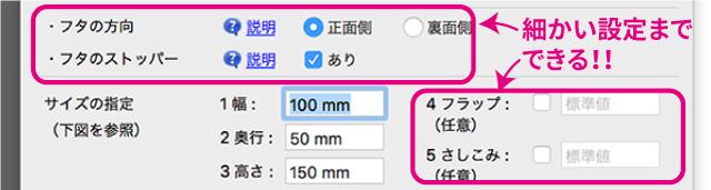 「フラップ」や「さしこみ」のサイズや、「ふたのストッパー」の有無までかなり細かいところまで設定できる!