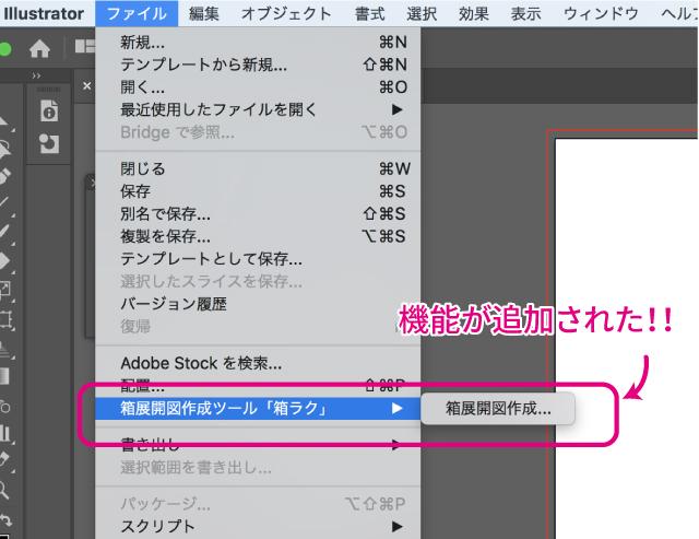 インストールが終わってからillustratorを開き、「ファイル」を選択すると箱展開図作成ツール「箱ラク」という機能が追加されています!