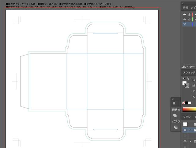 サイズを入力し終わって、右下の「箱展開図を作成」をクリックすると展開図のパスが一瞬で作成されました!!