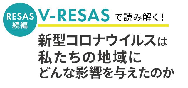 V-RESASで読み解く!新型コロナウイルスは私たちの地域にどんな影響を与えたのか。