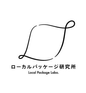 ローカルパッケージ研究所