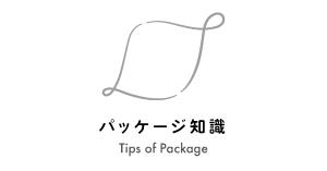 パッケージ知識のカテゴリー