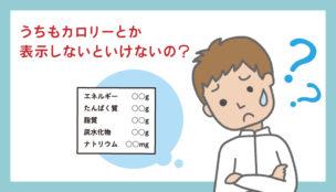 栄養成分表示の免除対象