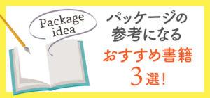 パッケージの参考になるおすすめ書籍3選!
